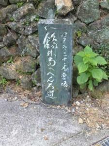 20番札所鶴林寺への道しるべ