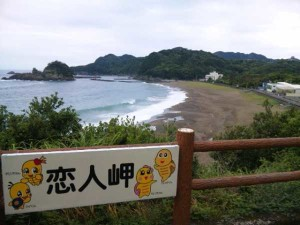 美波の恋人岬