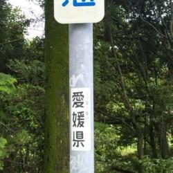愛媛県に入る