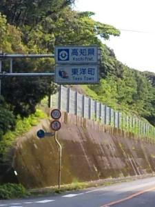 水床トンネルを抜けて高知県へ