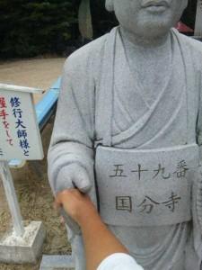 59番札所国分寺の握手修行大師