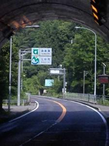 境目トンネルを抜け徳島県へ