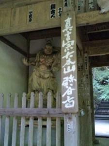 71番札所弥谷寺の山門