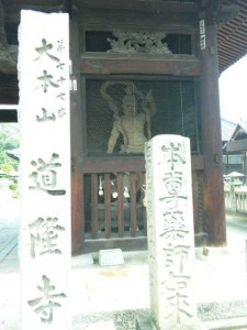 77番札所道隆寺の山門