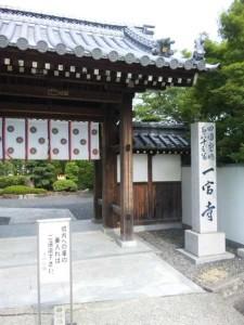 83番札所一宮寺の山門