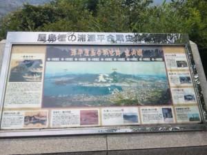 屋島壇ノ浦源平合戦史跡案内