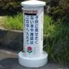 丸亀市ポスト