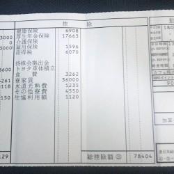 給与明細票 9月分 トヨタ車体