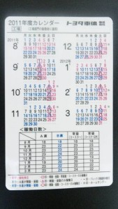 トヨタ車体工場カレンダー2011年度