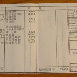 給与明細票 10月分 トヨタ車体