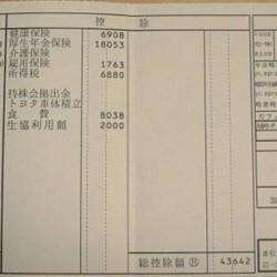 給与明細票 11月分 トヨタ車体
