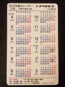 トヨタ車体カレンダー2012年度
