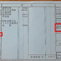 給与明細票 3月分 トヨタ車体