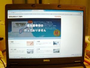 トヨタ自動車の求人情報