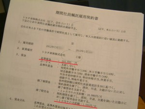トヨタ車体の雇用契約書