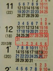 トヨタ車体カレンダー(年末年始2013年)