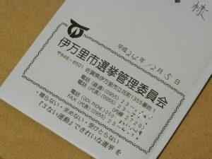 伊万里選挙管理委員会