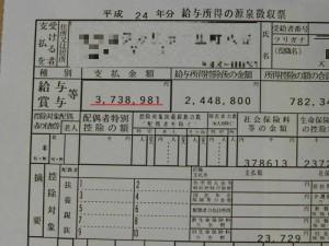 平成24年分給与所得の源泉徴収票