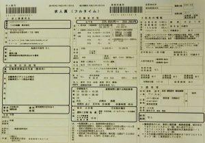 トヨタ紡織の求人票