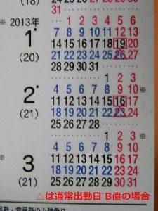 1・2月の出勤日-トヨタ車体2013