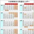 2013年度カレンダー トヨタ車体
