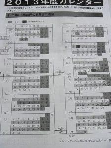トヨタ車体2013年度カレンダー(仮)