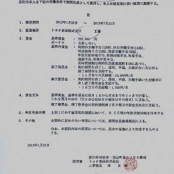 期間社員契約書(トヨタ車体)
