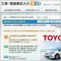 トヨタ自動車の求人が復活