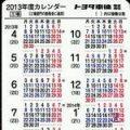 トヨタ車体工場カレンダー2013