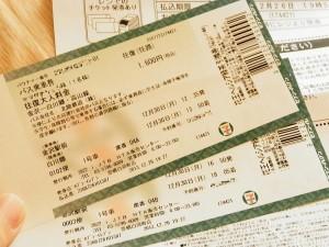 白川郷バスチケット