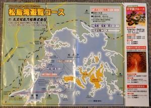 松島湾遊覧コースパンフ