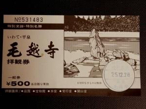 毛越寺チケット