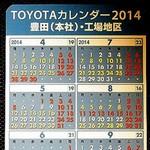 トヨタカレンダー2014