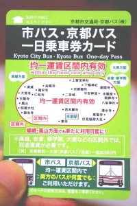 市バス・京都バスの一日乗車カード