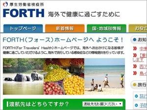 厚生労働省検疫所「FORTH(フォース)」