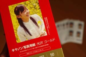 キヤノン写真用紙・光沢ゴールド50枚、575円