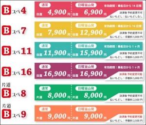 ネット予約限定割引B-スペ運賃表