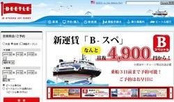 JR九州高速船BEETLE(ビートル)