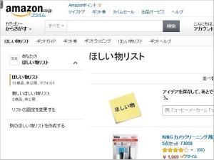 Amazonの「ほしい物リスト」