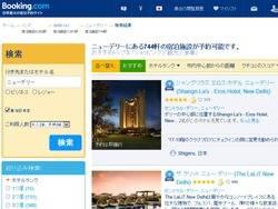 世界最大の宿泊予約サイトBookingドットコム