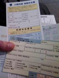 韓国の入国カード