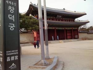 昌徳宮の入口