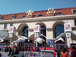 青島(チンタオ)駅