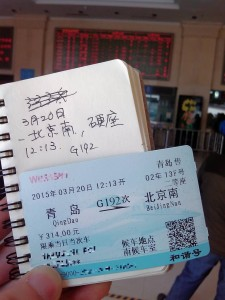 北京行きのチケット