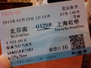 上海虹橋行き切符