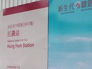ホンハン駅に到着
