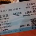 上海、3泊4日