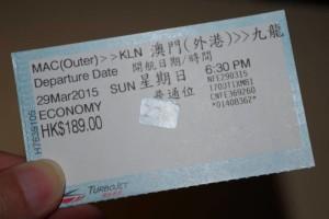 16:30発 夜行便チケット