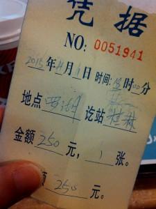 桂林行きの寝台バスのチケット