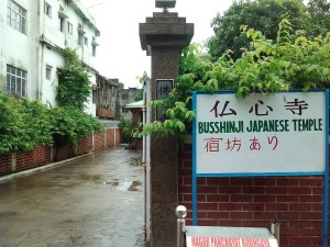 仏心寺の宿坊の入口